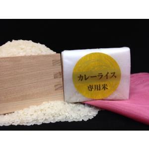 少量パック お試しに カレーライス専用米(一合:150g)