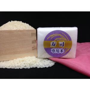 少量パック お試しに 寿司専用米(一合:150g)