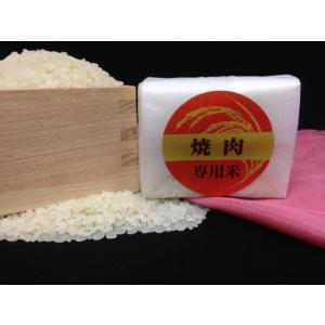 少量パック お試しに 焼肉専用米(一合:150g)