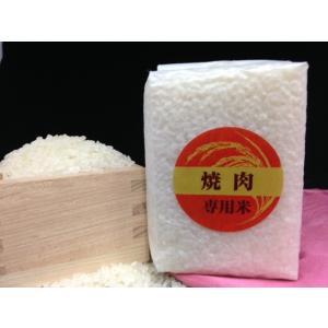 少量パック お試しに 焼肉専用米(三合:450g)|komeya-hinode