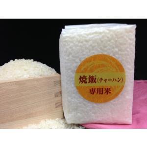 少量パック お試しに チャーハン専用米(三合:450g)|komeya-hinode