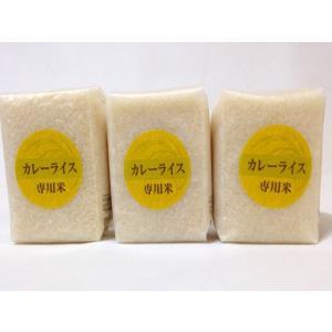 【精米】カレーライス専用米 お米マイスター厳選 3合(450g)×3|komeya-hinode