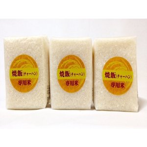 【精米】チャーハン専用米 お米マイスター厳選 3合(450g)×3|komeya-hinode