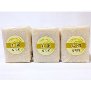 【精米】お粥専用米 お米マイスター厳選 3合(450g)×3|komeya-hinode