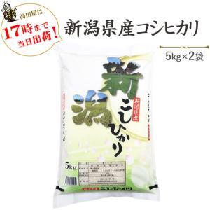 新米 お米 10kg白米 新潟県産 コシヒカリ 5kg×2袋 平成30年産新米発送開始! 送料無料 (一部地域を除く)