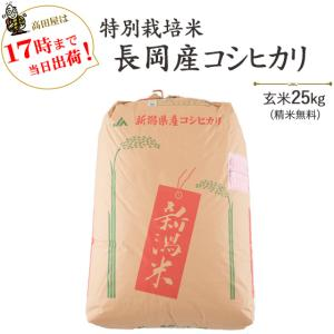 お米25kg  特別栽培米 長岡産コシヒカリ 玄米25kg / 白米4.5kg×5袋 30年産 ※送料無料(一部地域を除く)|komeya