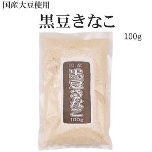 お餅にピッタリ!国産「黒豆きなこ」100g|komeya