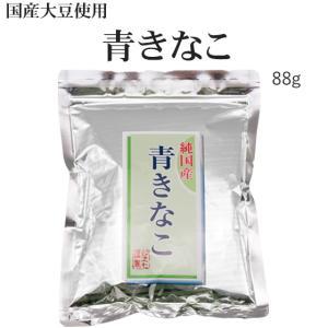 お餅にピッタリ!国産「青きなこ」88g|komeya