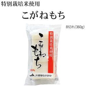越後の切り餅「特選こがねもち」1パック(8切入り)〔特別栽培米使用〕|komeya