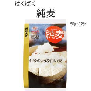 はくばく純麦(50g×12本)|komeya