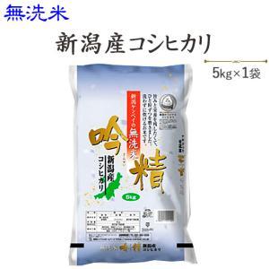 お米 5kg  無洗米 新潟産コシヒカリ5kg 30年産 送料無料(一部地域を除く)※発送に2.3日かかる場合があります。|komeya