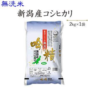お米 2kg  無洗米 新潟産コシヒカリ2kg 30年産 発送に2.3日かかる場合があります。|komeya