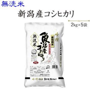 お米 10kg無洗米 魚沼産コシヒカリ2kg×5  30年産 送料無料(一部地域を除く)|komeya