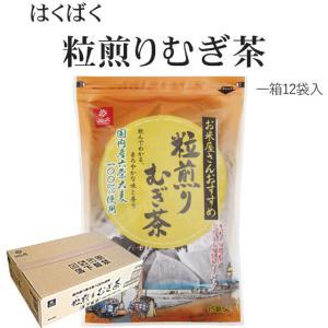 粒煎りむぎ茶1箱パック(15P×12袋)|komeya