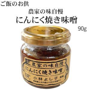 農家家伝の味「にんにく焼き味噌」(140g)|komeya