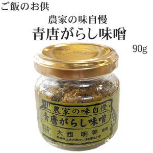 農家家伝の味「青唐辛子味噌」140g|komeya