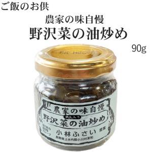農家家伝の味「野沢菜の油炒」120g|komeya