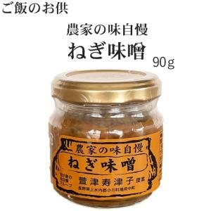 農家家伝の味「ねぎ味噌」(140g)|komeya