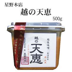 越後味噌 越の天恵500g(国産大豆使用)|komeya