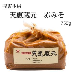 天恵蔵元みそ「赤味噌」750g|komeya