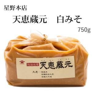 天恵蔵元みそ「白味噌」750g|komeya