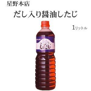 したじ天然だし(鰹)入り醤油1リットル|komeya