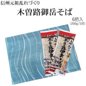 木曽路御岳そば(6袋入り)|komeya