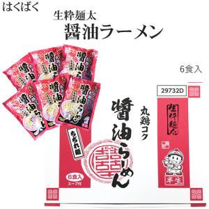 はくばく半生らーめん「生粋麺太」丸鶏コク醤油(6食入り)|komeya