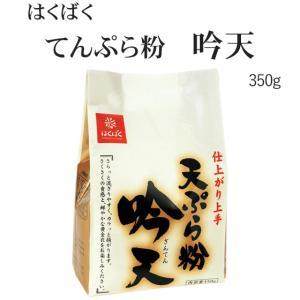 仕上がり上手!はくばく天ぷら粉「吟天」350g|komeya