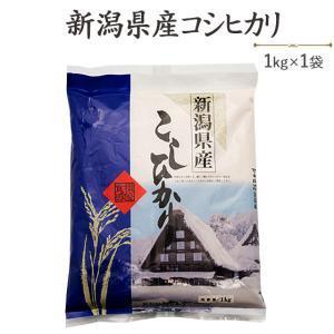 お米1kg 新潟産コシヒカリ1kg 平成30年産|komeya