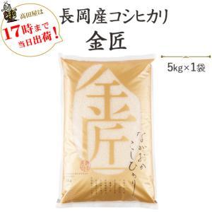 米 5kg 白米 金匠 長岡産コシヒカリ 平成30年産|komeya