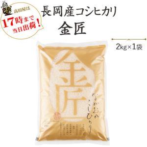 お米2kg 「金匠」長岡産コシヒカリ2kg 平成30年産|komeya