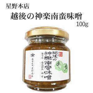 越後の神楽南蛮味噌100g|komeya