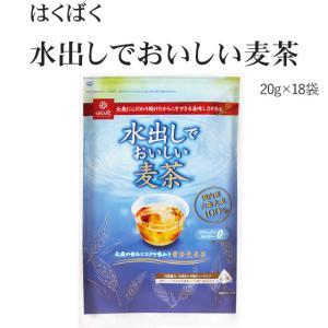 はくばく「水出しでおいしい麦茶」(20g×18P)一袋