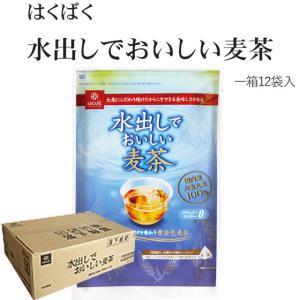 はくばく「水出しでおいしい麦茶」(12袋)一箱