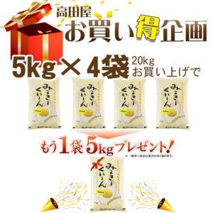 お米 5kg 特別栽培米 新潟産ミルキークイーン 5kg 29年産 送料無料(一部地域を除く)|komeya|03