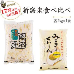 新潟米を食べ比べ   (魚沼産コシヒカリ・新潟産ミルキークイーン)各2kg 平成30年産 送料無料(一部地域を除く)|komeya