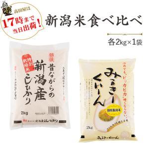 新潟米を食べ比べ (特別栽培米昔ながらの新潟産こしひかり・特別栽培米新潟産ミルキークイーン)各2kg 平成30年産 送料無料(一部地域を除く)|komeya