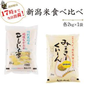 新潟米を食べ比べ  (特別栽培米新潟産ミルキークイーン・特別栽培米新潟産こしいぶき)各2kg 平成30年産 送料無料(一部地域を除く)|komeya