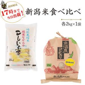 新潟米を食べ比べ(特別栽培米新潟産こしいぶき・特別栽培米桑原さんの魚沼産コシヒカリ)各2kg 平成30年産 送料無料(一部地域を除く)|komeya