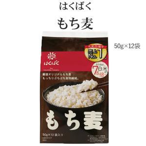 はくばく もち麦ごはん50g(12袋入)|komeya