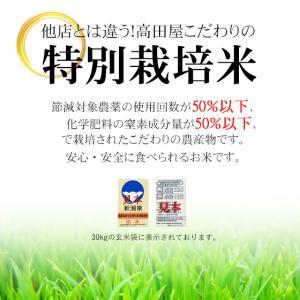 お米 25kg 特別栽培米新潟産ミルキークイーン玄米25kg(精米無料)白米4.5kg×5袋 29年産 送料無料(一部地域を除く)|komeya|02