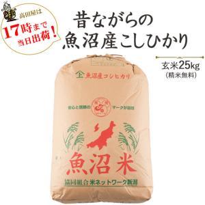 お米 25kg 昔ながらの魚沼産コシヒカリ玄米25kg/白米4.5kg×5袋 送料無料 平成30年産(一部地域を除く)|komeya