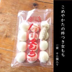 【予約】12/1より発送  餅 もち 杵つき女もち 12個入|komeyakata