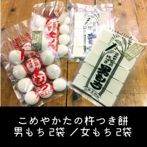 【予約】12/1より発送 餅 もち 杵つき男もち2袋 女もち2袋|komeyakata