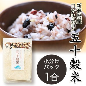 五十穀米 インスタント食品 お試し 国産 送料無料 雑穀ブレ...
