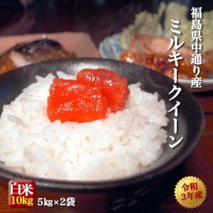 【令和元年産】米 お米 福島県中通り産 ミルキークイーン 白米10kg(5kg×2個)  送料無料 ...