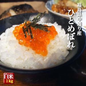 【送料無料】お試しメール便 福島県中通り産ひとめぼれ白米1k...