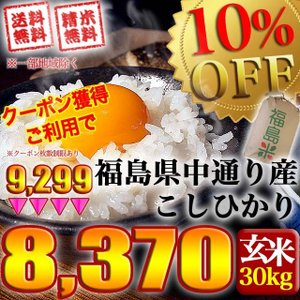 米 お米 平成29年産 福島県中通り産コシヒカリ 白米25k...