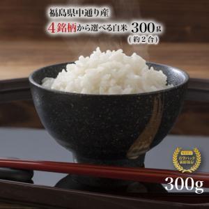 真空パック♪お試しメール便 福島県中通り産 4銘柄から選べる白米300g ※日時指定不可|komeyamayoshi